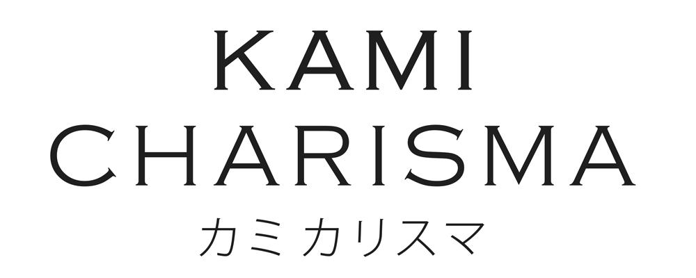 カミ カリスマ 受賞 者